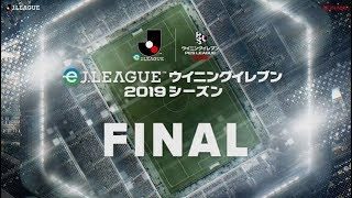 【ウイイレアプリeスポーツ大会】eJリーグ ウイニングイレブン 2019シーズン(準決勝、決勝)