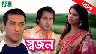 Bangla Natok - Swajan (স্বজন) | Sarika, Sajal, Tutul | NTV Drama by Noresh Buiyan