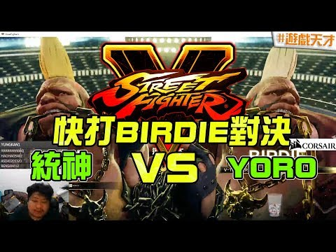 Xxx Mp4 【統神】Birdie對決,統神 Vs Yoro 完整VOD 2019 01 20 3gp Sex
