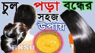 Rup Chorcha মাত্র ২ দিনে চুল পরা বন্ধ  ও চুল সিল্কি, চুলের যত্নে মিষ্টি কুমড়া Beauty Tips Bangla