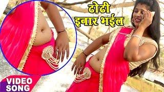 चढ़ल जवनिया - Godawa La Godanawa - Pankaj Mourya - Bhojpuri Hot Songs 2017 new
