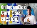How to create a Debit card for online payments - Sinhala