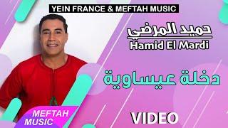 Hamid El Mardi - Dekhla issaouia | حميد المرضي - دخلة عيساوية