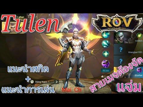 Garena RoV Vn-รีวิวTulenเมจสุดหล่อสกิลอย่างป่วน
