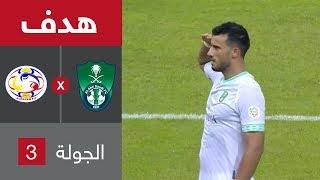 هدف الأهلي الثاني ضد الحزم (عمر السومة) في الجولة 3 من دوري كأس الأمير محمد بن سلمان