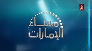 نشرة اخبار مساء الامارات 23-07-2017 - قناة الظفرة