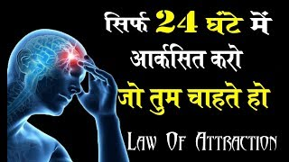 Manifest Anything | Love | Relationship | |Success| In Just 24 Hours | Law Of Attraction In Hindi