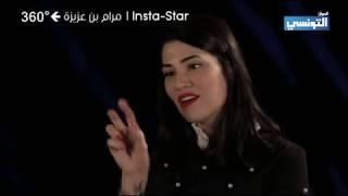 Reportage Maram ben aziza aprés mariage | روبورتاج مرام بن عزيزة بعد الزواج