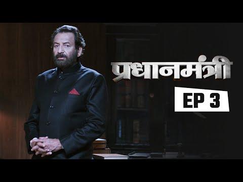 Pradhanmantri - Episode 3 - Story of Kashmir