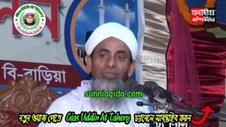 মুজাহিদী হুজুরের চমৎকার নতুন ওয়াজ | mufti Jahangir Alom Mojahidi | Bangla waz | 2017