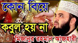 কোন বিয়ে কবুল হয় না । মিজানুর রহমান আজহারী । bangla waz 2019 mizanur rahman azhari