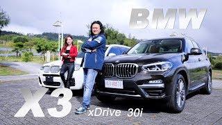 細膩革新 鐵悍柔擎 BMW X3 xDrive 30i