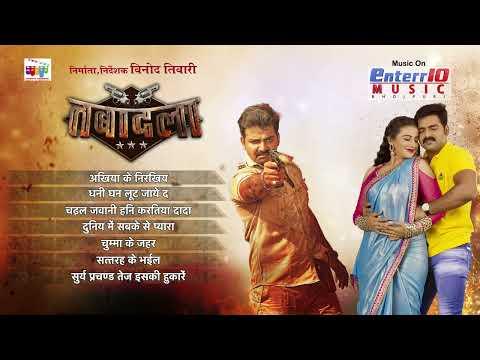 Xxx Mp4 TABADALA Pawan Singh Audio JukeBOX Superhit Film तबादला Bhojpuri New Song 2017 3gp Sex