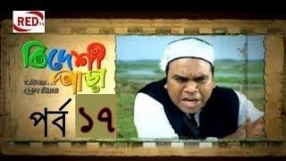 Bangla Natok 2017। Bideshi Para। Part 17। বিদেশী পাড়া নাটক পর্ব ১৭।
