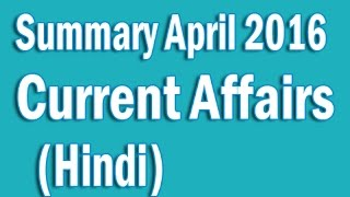 Summary Current Affairs April 2016 in Hindi