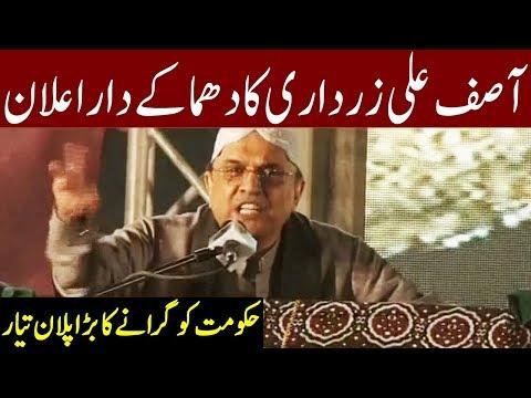 Asif Zardari's Fiery Speech in PPP Hyderabad Jalsa   15 December 2018   Express News