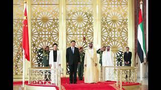 习近平访问阿联酋关系的里程碑
