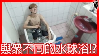 【尊】試著用108個保險套做成水球浴!?