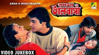 Asha O Bhalobasha | Bengali Film Songs | Video Jukebox | Good Quality | Prasenjit | Depika | Poonam