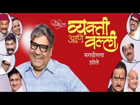 Vyakti Ani Valli   Classic Marathi Natak   Pu La Deshpande   Anand Ingale   Natyaranjan