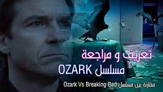 تعريف و مراجعة : الموسم الأول من مسلسل OZARK