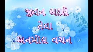 Gujarati Suvichar  2018 | ગુજરાતી સુવિચાર | Quotes in Gujarati 2018