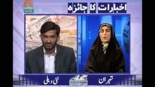 اخبارات کا جائزہ|No way of External Interference in Presidential Election Iran|Newspaper A
