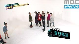 주간아이돌 - (Weeklyidol EP.244) Block B's New song preview 'A few years lated'