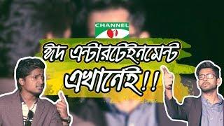 ChanneliTv - Eid Entertainment Ekhanei