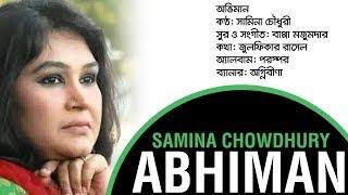 Abhiman | অভিমান | Samina Chowdhury | Bappa Mazumder | Poroshpor | Zulfiqer Russell