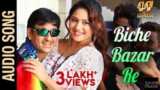 Biche Bazar Re | Gunda | Official Audio Song | Odia Movie | Siddhanta Mahapatra , Himika Das