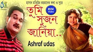tumi sujon jania । ashraf udas । bangla new folk song