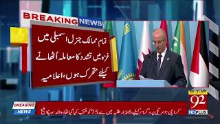 Muslim leaders call for international force to protect Palestinians | 19 May 2018 | 92NewsHD
