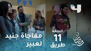 مسلسل طريق - حلقة 11 - جنيد يطلب الزواج من عبير في عيدها #رمضان_يجمعنا