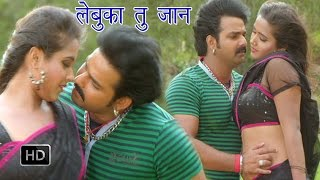 Lebu Ka Tu Jaan | लेबु का तू जान | Baaj Gail Danka | Pawan Singh | Bhojpuri Hot Songs