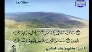 الجزء الثامن من القرأن الكريم الكريم للشيخ مشاري راشد العفاسي كاملا الختمة المرتلة