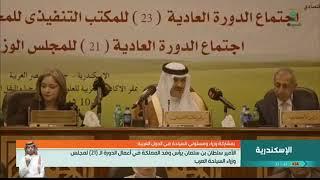 الأمير سلطان بن سلمان يرأس وفد #المملكة في أعمال الدورة الـ (12) لمجلس وزراء السياحة العرب