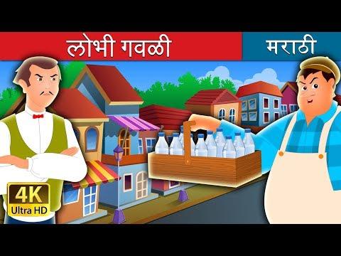Xxx Mp4 लोभी गवळी Marathi Goshti Marathi Fairy Tales 3gp Sex