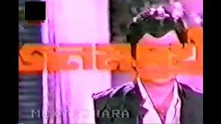 Jonom Dukhi Old bangla movie, জনম দুখী পুরাতন বাংলা ছবি,