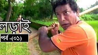 Bangla Natok Lorai Part 1 HD Bangla Natok Lorai   Bangla Natok Mosharrof Karim  lorai part 1