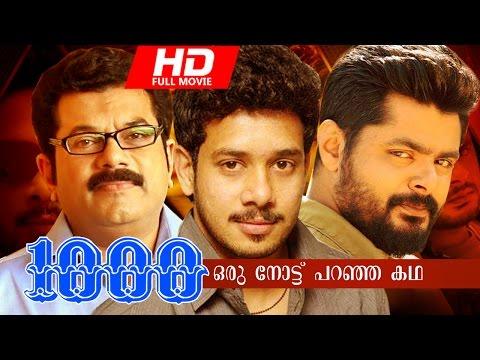 Latest Malayalam Full Movie 2016 | 1000 (Thousand) Malayalam Latest Movie 2016