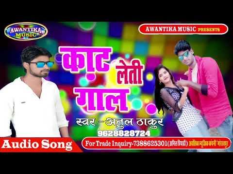 Xxx Mp4 Atul Thakur का सबसे हिट गाना काट लेती गाल Kat Leti Galal Latest Bhojpuri Song 2018 3gp Sex
