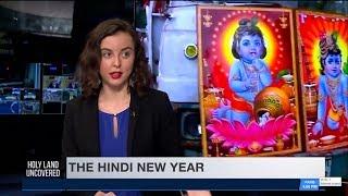 Must Watch | Israel Media On The Origins Of Hinduism | Ugadi | Hindu New Year