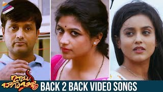 Babu Baga Busy Movie Back 2 Back Video Songs | Srinivas Avasarala | Tejaswi Madivada | Mishti