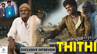 Exclusive Interview with Thithi Film team @ BIFFeS 8