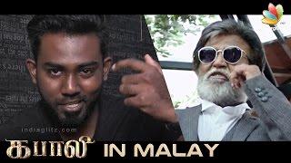 Man Behind Rajinikanth's Malay Voice | Arun Kumaran Interview for Kabali | Malaysia Version