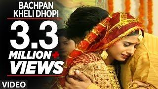Bachpan Kheli Dhopi (Full Bhojpuri video song) Doliya Kahaar