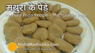 Mathura Peda Recipe - Mathura ke Pede - Mathura peda