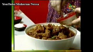 মেজবানি মাংস - Recipe by Meherun Nessa presented at ATN RANNA GHOR (every Saturday11:45 AM)