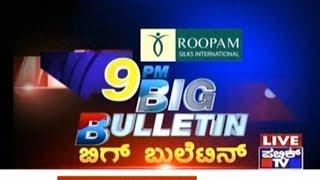 Big Bulletin | Latest News | Nov 18th, 2017